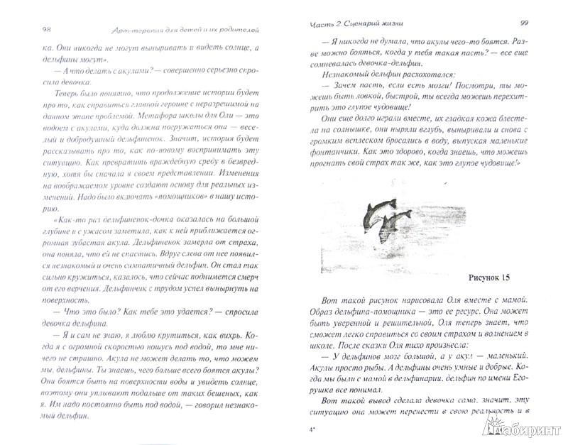 Иллюстрация 1 из 17 для Арт-терапия для детей и их родителей - Армине Воронова | Лабиринт - книги. Источник: Лабиринт