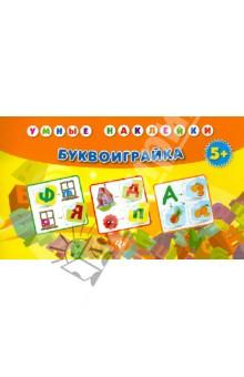 БуквоиграйкаОбучение чтению. Буквари<br>С помощью этой книги ваш ребенок быстро и легко выучит алфавит и овладеет навыками чтения. Игровые задания с интересными цветными наклейками помогут малышу сделать первые шаги на пути к школе и вместе с тем весело провести время. <br>2-е издание.<br>
