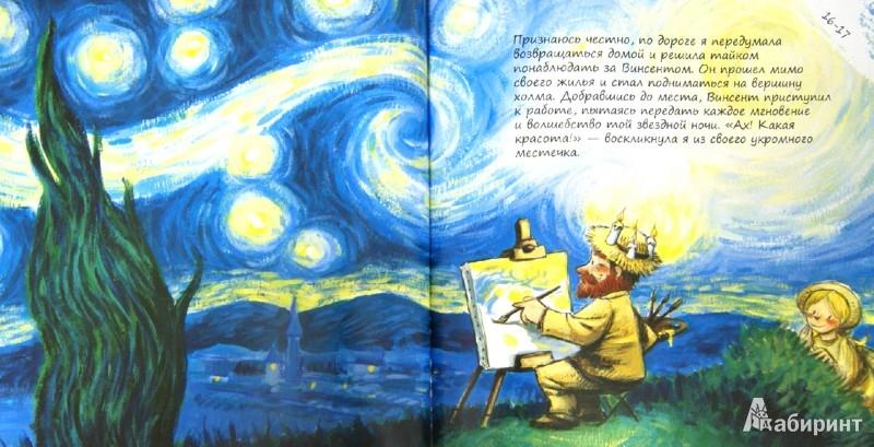 Иллюстрация 1 из 12 для Ван Гог. Паула и Винсент -  друзья - Анна Обиолс | Лабиринт - книги. Источник: Лабиринт