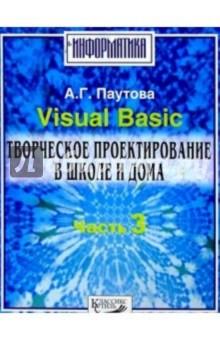 Паутова Альбина Геннадьевна Visual Basic. Творческое проектир. ч3