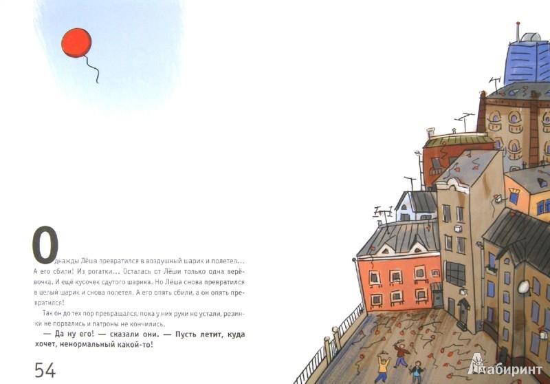 Иллюстрация 1 из 18 для Сказки про мальчика Лешу - Сергей Седов | Лабиринт - книги. Источник: Лабиринт
