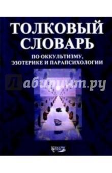 Степанов А.М. Толковый словарь по оккультизму