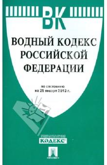 Водный кодекс Российской Федерации по состоянию на 25 фнваря 2013 г