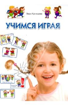 Учимся играяРазвитие общих способностей<br>Игра - это движущая сила интеллектуального развития ребенка. Именно в игре малыш развивается эмоционально, интеллектуально и физически. Играя, ребенок знакомится с окружающим миром и учится существовать в нем. <br>В этой книге собран богатейший методический материал, который поможет энергичным и талантливым родителям и воспитателям заложить основы знаний и умений, необходимых ребенку для успешной учебы в школе.<br>