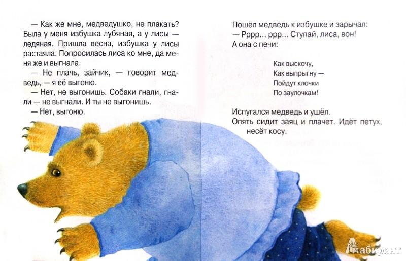 Иллюстрация 1 из 14 для Заюшкина избушка. Кот, петух и лиса | Лабиринт - книги. Источник: Лабиринт