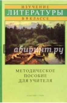 Маранцман Владимир Георгиевич Литература 5кл/Методическое пособие