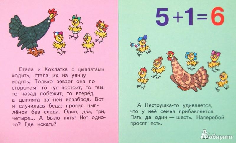Иллюстрация 1 из 3 для Детям о цифрах и числах. Стихи, загадки   Лабиринт - книги. Источник: Лабиринт