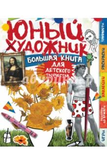 Купить подарок юному художнику купить адрес в Оссоре,Смидовиче