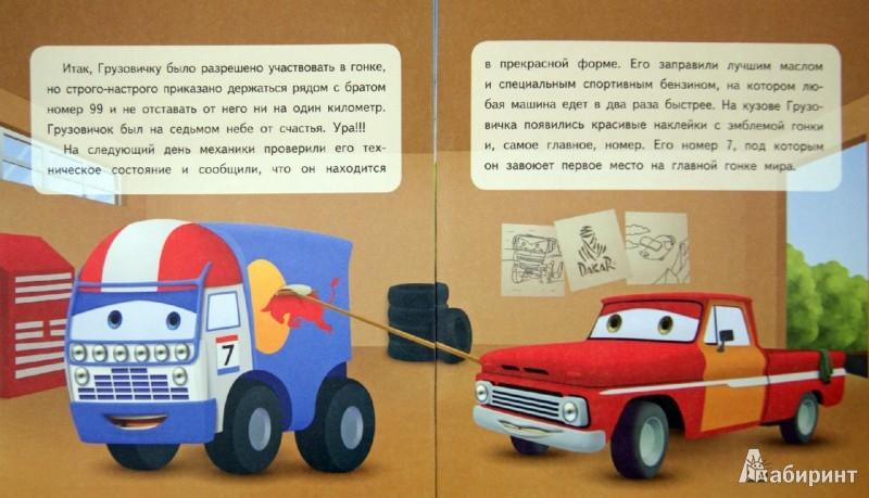 Иллюстрация 1 из 14 для Приключения маленького грузовичка. Книга 1. Путь на старт - Павел Симонов | Лабиринт - книги. Источник: Лабиринт