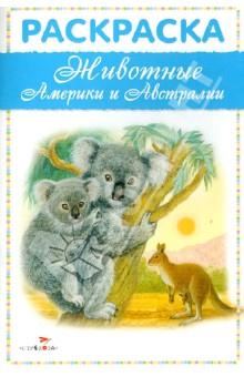 Раскраска. Животные Америки и Австралии