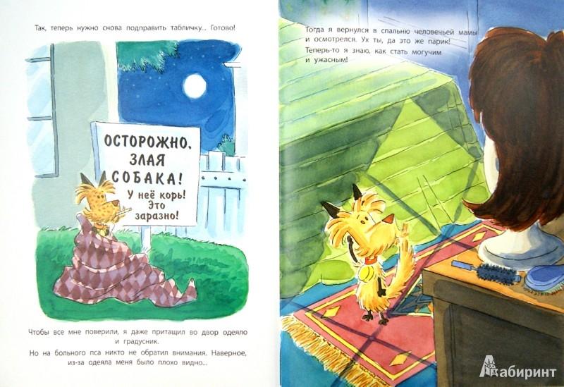Иллюстрация 1 из 24 для Осторожно, злая собака! - Педро Пенидзотто | Лабиринт - книги. Источник: Лабиринт