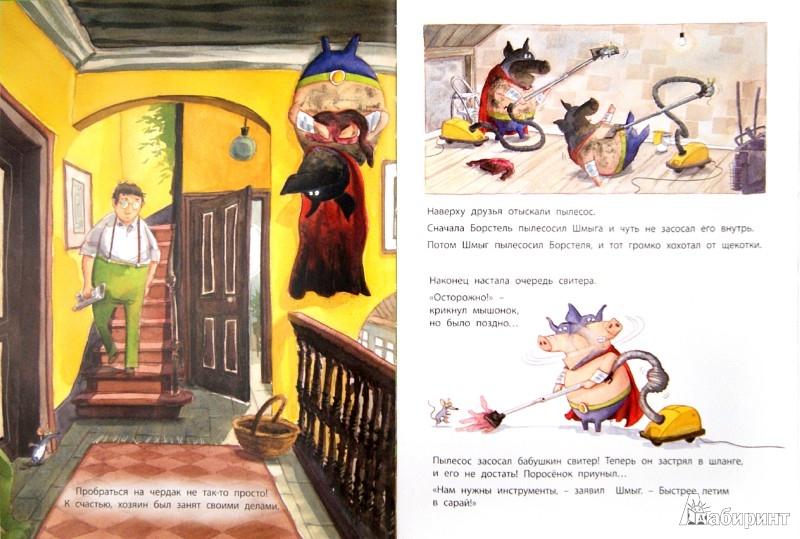 Иллюстрация 1 из 12 для Супер-пупер-поросёнок - Даниэль Напп | Лабиринт - книги. Источник: Лабиринт