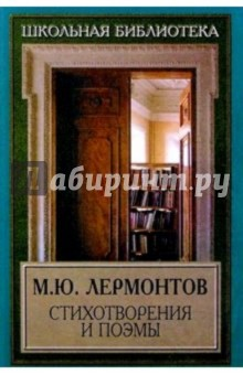 Коровин Валентин Иванович Лермонтов М.Ю. Стихотворения и поэмы