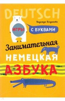 Занимательная азбука-раскраска. Deutsch. Книжка в картинках на немецком языкеДругие ин.языки для детей<br>В Занимательной азбуке незнакомые пока для вашего ребенка буквы немецкого алфавита оживают, появляясь в компании своих друзей-слов, забавных картинок, заданий и прописей. С каждой буквой юный читатель может поиграть, выполнив разнообразные упражнения на чтение, произнесение и написание. Раскрашивание картинок помогает запоминать слова, и дети с удовольствием выполняют это задание. Кроме того, ребенок может нарисовать свои картинки на карточках, а на обратной стороне написать выученные слова.<br>Обсуждайте с ребенком букву, слово, рисунок, придумывайте новые задания, предлагайте ему свои игры, рисуйте вместе, и скоро он заговорит на немецком языке.<br>Книга предназначена для детей дошкольного и младшего школьного возраста. Предполагается совместная работа ребенка и взрослого.<br>
