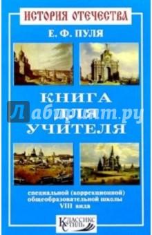 Пуля Е.Ф. История Отечества. Книга для учителя