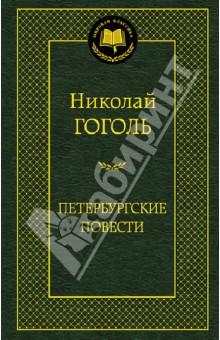 Петербургские повести. Повести, комедии