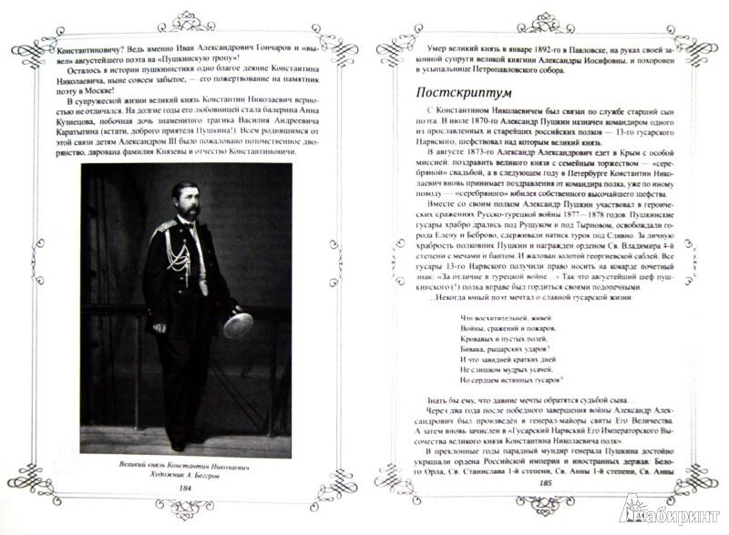 Иллюстрация 1 из 9 для Пушкин и Романовы. Великие династии в зеркале эпох - Лариса Черкашина | Лабиринт - книги. Источник: Лабиринт