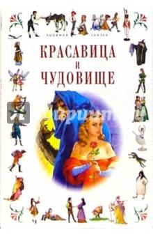 Красавица и Чудовище: Сказки