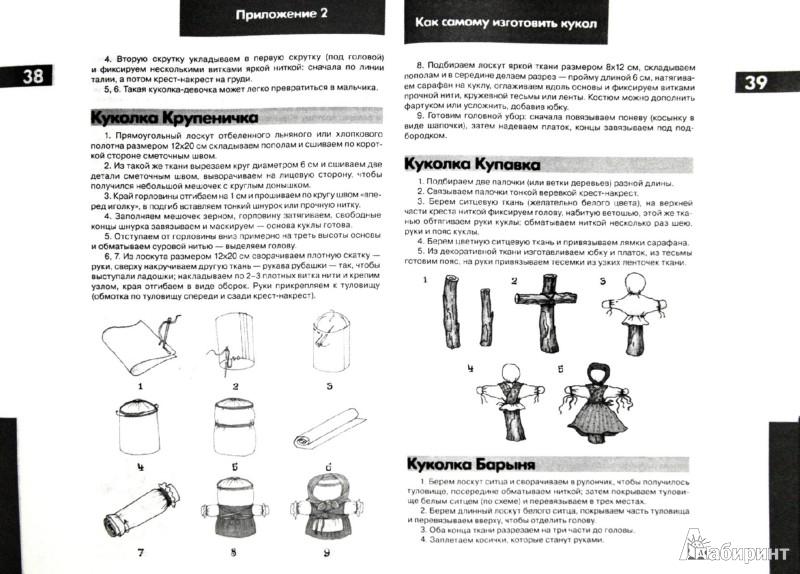 Иллюстрация 1 из 25 для Я играю в куклы. Развивающие игры с неваляшкой, матрешкой и Лялей. Пособие для родителей - Разенкова, Груничева | Лабиринт - книги. Источник: Лабиринт
