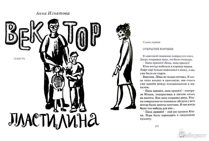 Иллюстрация 1 из 16 для книги как хорошо