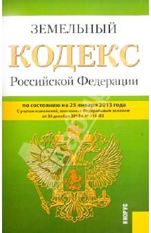 Земельный кодекс Российской Федераци по состоянию на 25.01.13