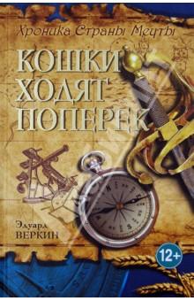 Скачать бесплатно книгу хроника страны мечты снежные псы