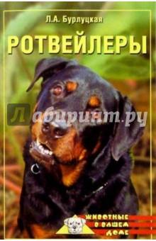 Бурлуцкая Лариса Александровна Ротвейлеры