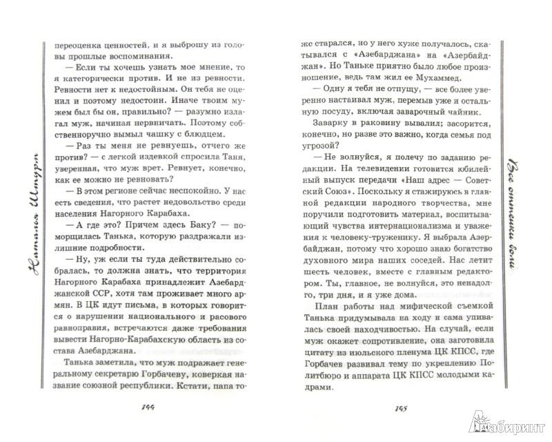 Иллюстрация 1 из 8 для Все оттенки боли - Наталья Штурм | Лабиринт - книги. Источник: Лабиринт
