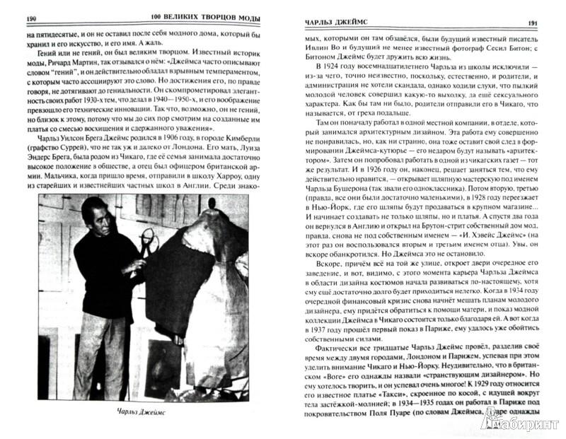 Иллюстрация 1 из 23 для 100 великих творцов моды - Марьяна Скуратовская | Лабиринт - книги. Источник: Лабиринт