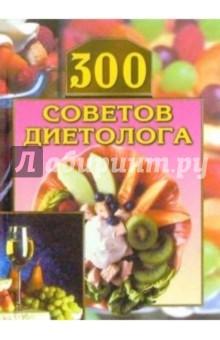 Круковер Владимир Исаевич 300 советов диетолога