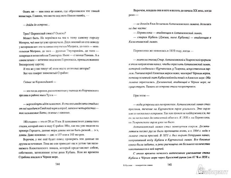 Иллюстрация 1 из 6 для Русские - покорители славян - Александр Пересвет | Лабиринт - книги. Источник: Лабиринт