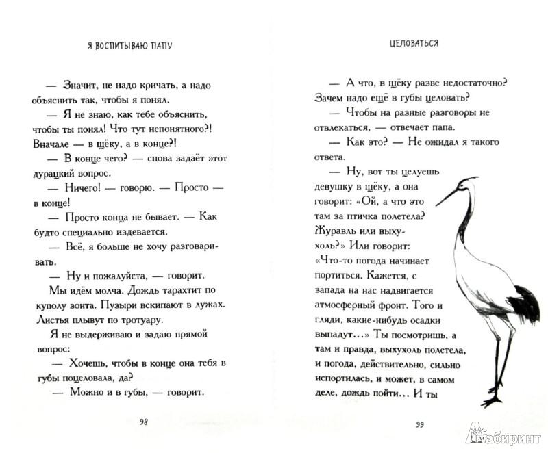 Иллюстрация 1 из 14 для Я воспитываю папу - Михаил Барановский | Лабиринт - книги. Источник: Лабиринт