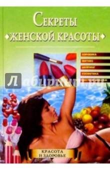 Удалова Ирина Секреты женской красоты