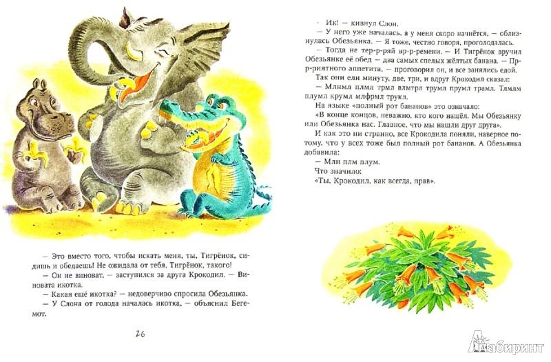 Иллюстрация 1 из 27 для Загадай желание - Александр Костинский | Лабиринт - книги. Источник: Лабиринт