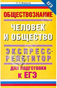 Баранов Петр Анатольевич ЕГЭ-2013. Обществознание. Человек и общество. Экспресс-репетитор для подготовки к ЕГЭ