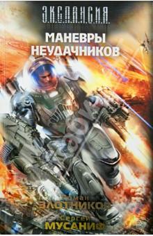 Маневры неудачниковБоевая отечественная фантастика<br>Как известно, главное на войне - это маневры, и хотя война во вселенной неудачников еще толком не началась, маневры уже идут вовсю.<br>На границе исследованного сектора космоса происходит инцидент, способный стать поводом для военного столкновения между Империей и Альянсом, и Алекс, случайно оказавшийся в центре событий, делает все для того, чтобы не допустить подобного сценария. Однако ему предстоит узнать, что помимо трех населяющих галактику рас в конфликте заинтересована четвертая сторона, и противостоять ей куда сложнее.<br>