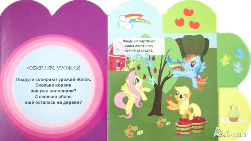 Иллюстрация 1 из 2 для Мой маленький пони. Задания на внимание. Закладки-малышки | Лабиринт - книги. Источник: Лабиринт