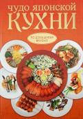 Борис Калугин: Чудо японской кухни