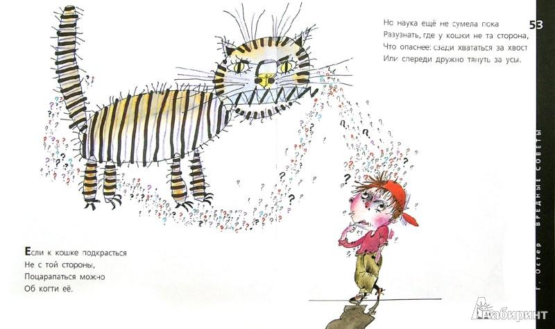 Иллюстрация 1 из 10 для Вредные советы - Григорий Остер | Лабиринт - книги. Источник: Лабиринт