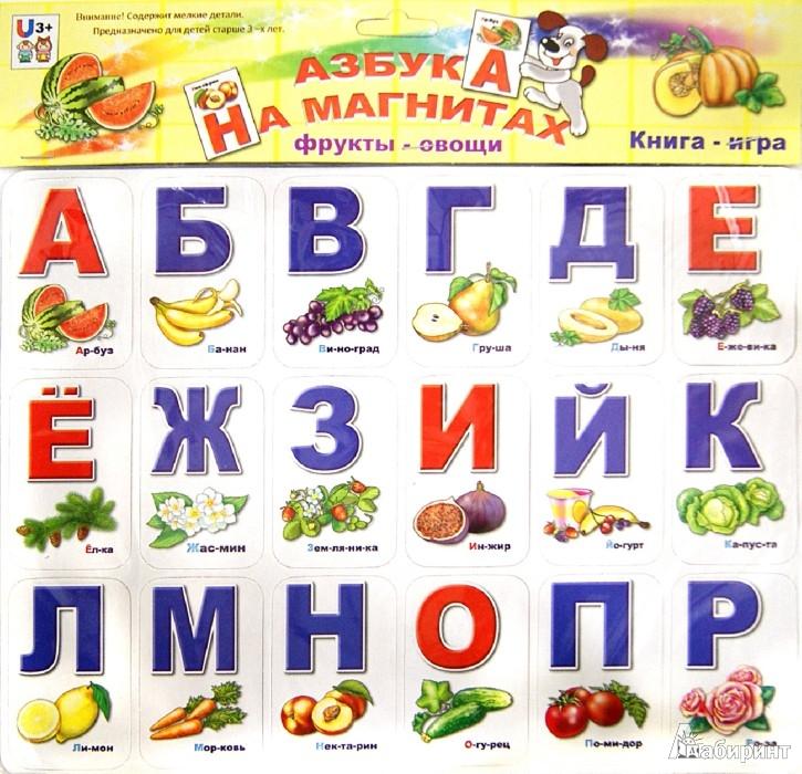 Иллюстрация 1 из 3 для Азбука на магнитах. Фрукты-овощи | Лабиринт - игрушки. Источник: Лабиринт