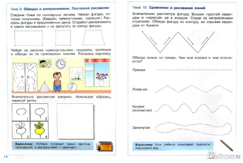 Иллюстрация 1 из 5 для От рисунка к письму. Развитие мелкой моторики и подготовка руки к письму у детей 5-7 лет - Лариса Игнатьева   Лабиринт - книги. Источник: Лабиринт