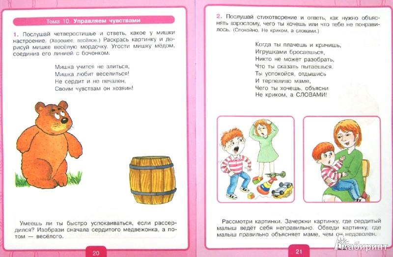 Иллюстрация 1 из 11 для Учимся договариваться. Рабочая тетрадь для детей 3-4 лет - Светлана Игнатова | Лабиринт - книги. Источник: Лабиринт