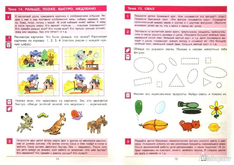 Иллюстрация 1 из 17 для Считаю до 10. Рабочая тетрадь для детей 4-5 лет - Константин Шевелев   Лабиринт - книги. Источник: Лабиринт