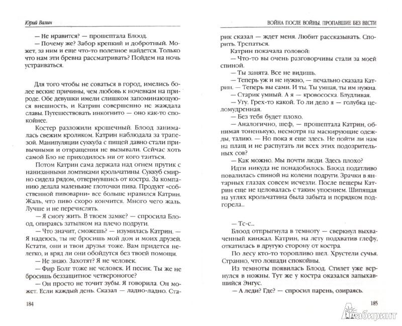 Иллюстрация 1 из 8 для Война после войны. Пропавшие без вести - Юрий Валин | Лабиринт - книги. Источник: Лабиринт