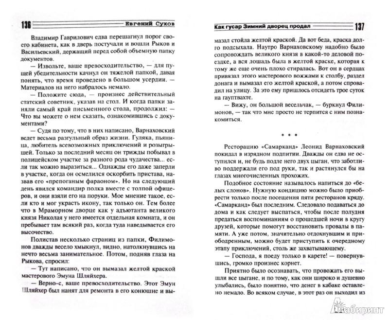 Иллюстрация 1 из 9 для Как гусар Зимний дворец продал - Евгений Сухов | Лабиринт - книги. Источник: Лабиринт