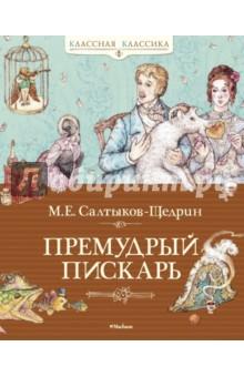Салтыков-Щедрин Михаил Евграфович Премудрый пискарь. Сказки