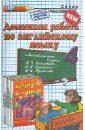 Английский язык. 4 класс. Домашняя работа к учебнику М.З. Биболетовой и др.
