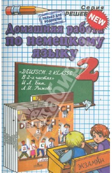 Немецкий язык. 2 класс. Домашняя работа к учебнику И.Л. Бим и др