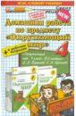 Окружающий мир. 4 класс. Домашняя работа к учебнику А.А. Плешакова и др.
