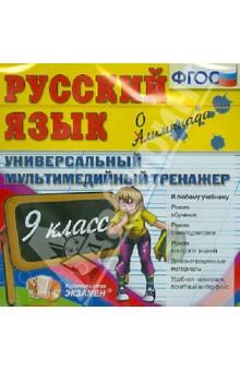 Русский язык. 9 класс. Универсальный мультимедийный тренажер. К любому учебнику (CDpc). ФГОС